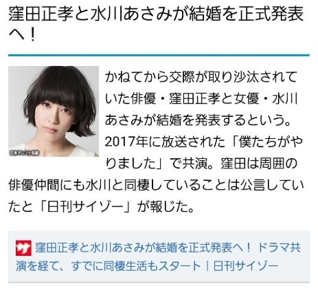 窪田正孝 水川あさみ 結婚
