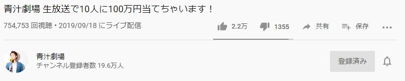 第1弾YouTube生配信高評価