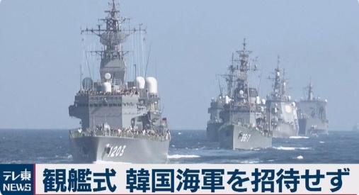 観艦式に韓国海軍を招待しない
