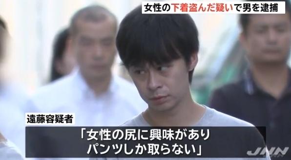 遠藤優輝容疑者供述