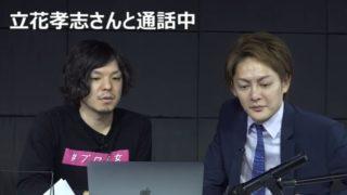 青汁王子がYouTube生ライブ