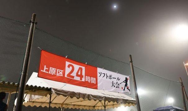 24時間ソフトボール大会