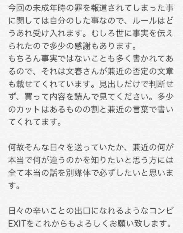 EXIT兼近