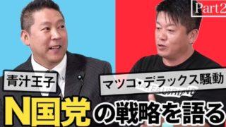 N国立花孝志と堀江貴文(ホリエモン)が対談!