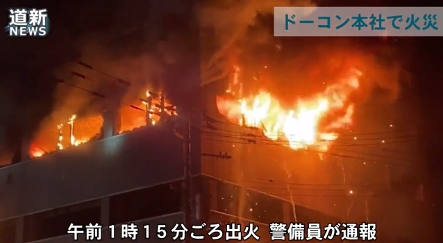 中央 札幌 区 火事 市