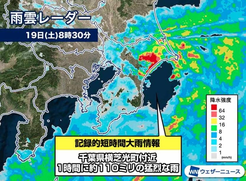 千葉県記録的大雨