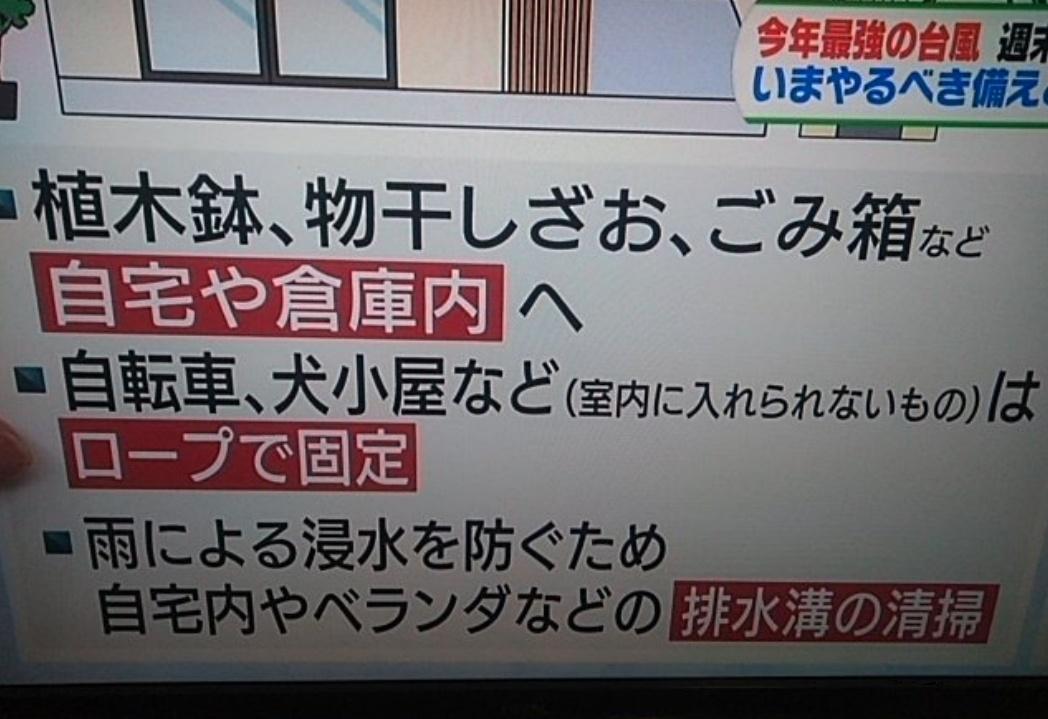 台風の多い沖縄の方の台風対策