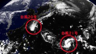台風20号と21号