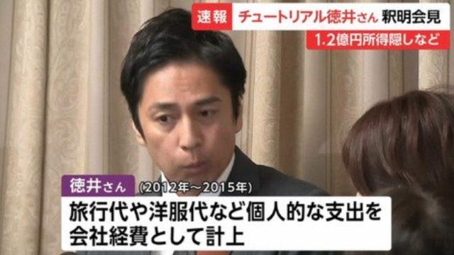 徳井記者会見