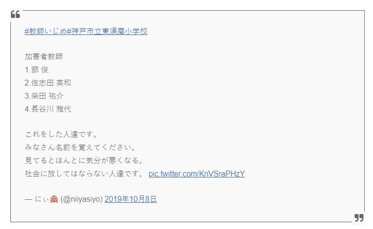 神戸小学校いじめ4人の教師の名前を特定か!?いじめ動画と画像
