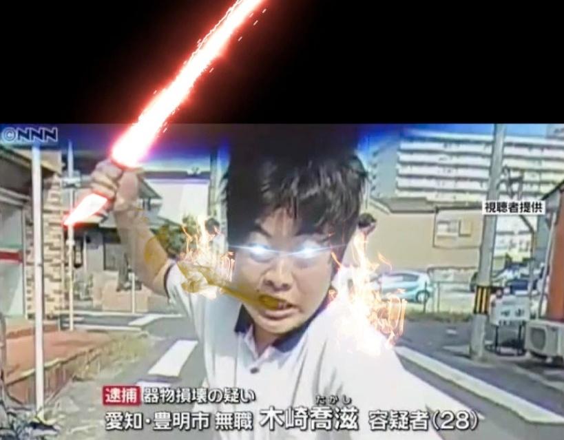 木崎喬滋(きざき たかし)容疑者のコラ画像