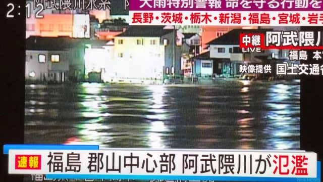 阿武隈川氾濫