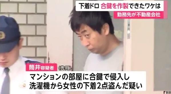 【顔画像】筒井憲一郎(つついけんいちろう)
