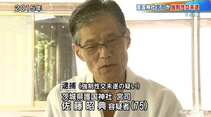 佐藤昭典容疑者