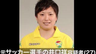 女子サッカー元なでしこ井口祥が詐欺未遂「受け子」で逮捕