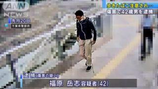 福原岳志(ふくはらたけし)