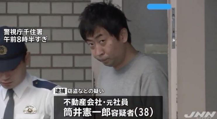 筒井憲一郎容疑者