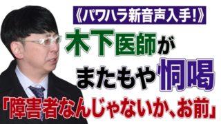 【パワハラ】木下医師アウトな最新音声!