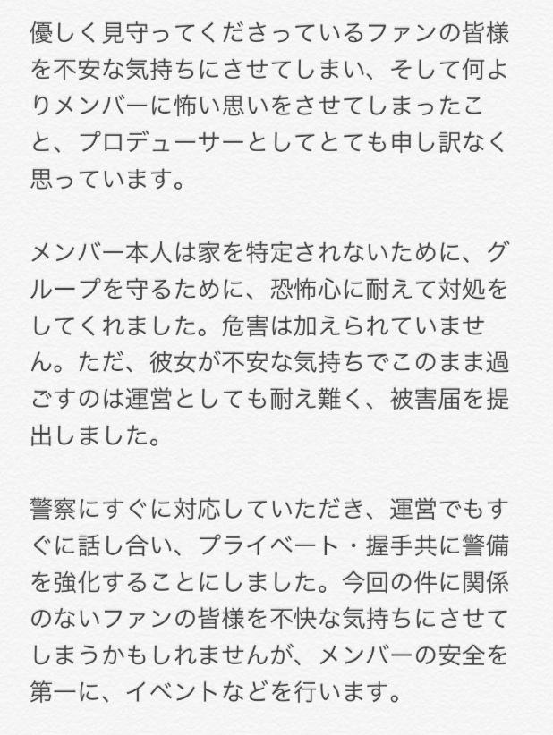 ノイミー(≠ME)プロデューサー指原莉乃ツイート全文