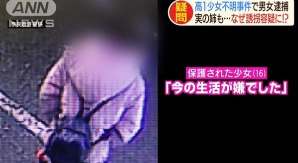 """児玉あいさん実の姉(児玉衣里さん)""""誘拐容疑""""になぜ?"""