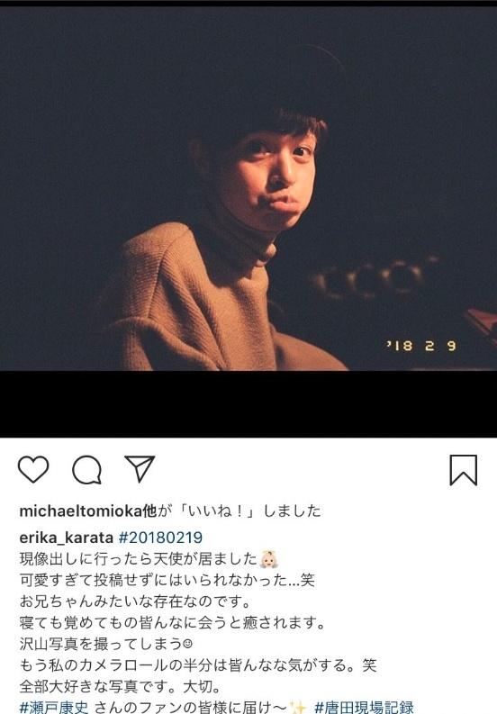 唐田えりかの匂わせインスタ俳優画像・瀬戸康史
