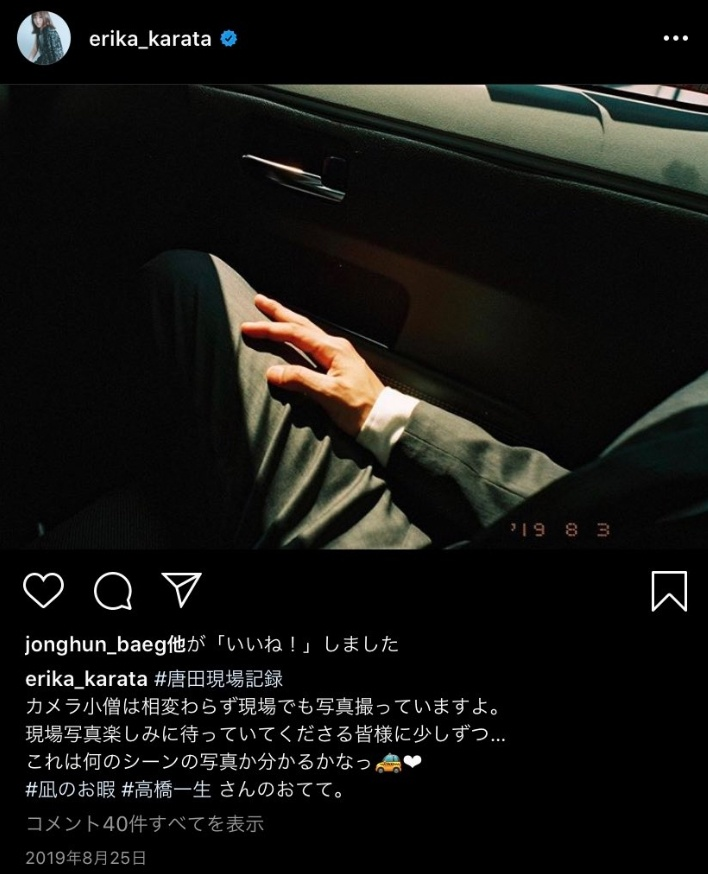 唐田えりかの匂わせインスタ俳優画像・高橋一生
