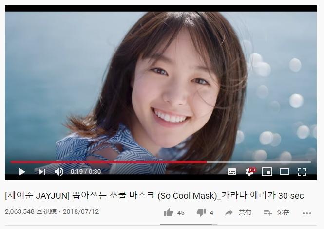 唐田えりかの韓国で200万回以上再生されてるCM動画