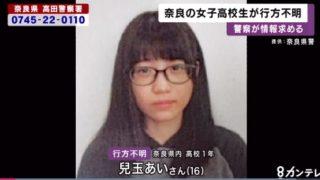 奈良県の女子高生、児玉あいさん