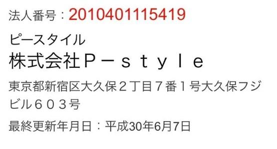 式会社P-style