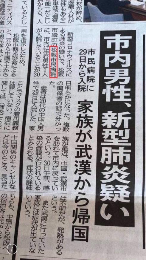 新型コロナウイルス感染の三重県50代中国人男性の病院(入院先)はどこ?