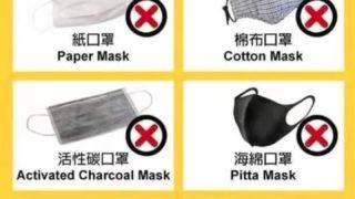 新型コロナウイルス感染予防!正しいマスクの付け方(方法)について
