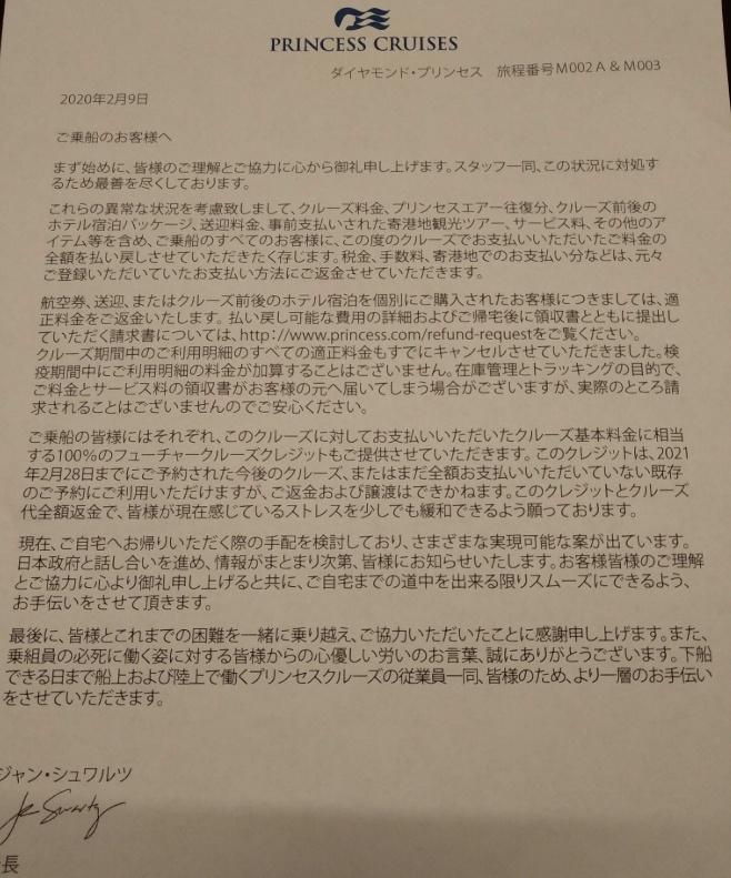 【全文】プリンセスクルーズ社の社長の全額返金について