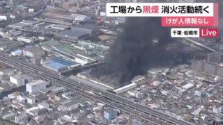 【動画】千葉県船橋市の東洋電業が工場火災!火事の原因や現場の様子は?