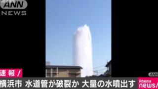 【動画】横浜市旭区で水道管破裂か!水噴出がヤバイ!原因や場所は?