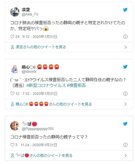【特定班】検査拒否2人静岡の親子か?