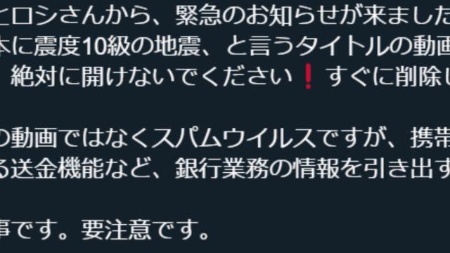 【震度10級の地震】動画はスパムメールなので即削除!デマ説も?