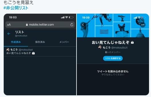 【非公開リスト】ツイッターバグで流出した有名人まとめ!秘密が漏洩!