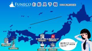 オーシャンドリーム号が横浜と神戸に寄港!コロナ検疫なしで下船?中国経由なのになぜ?