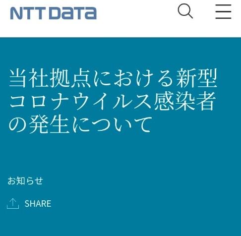 コロナウイルス感染のNTTデータ協働者(派遣社員)は誰で通勤経路は?