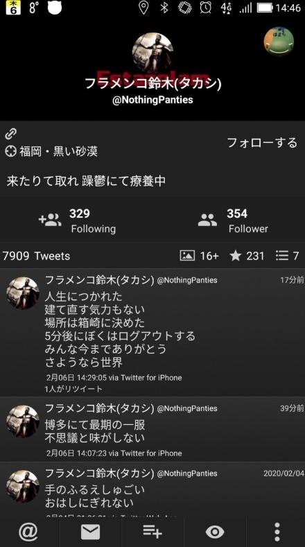 フラメンコ鈴木(タカシ)のツイート
