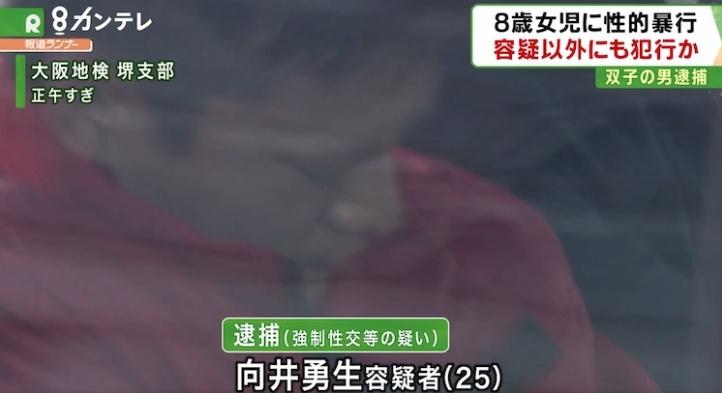 向井勇生・亮太のクズ双子の顔画像判明