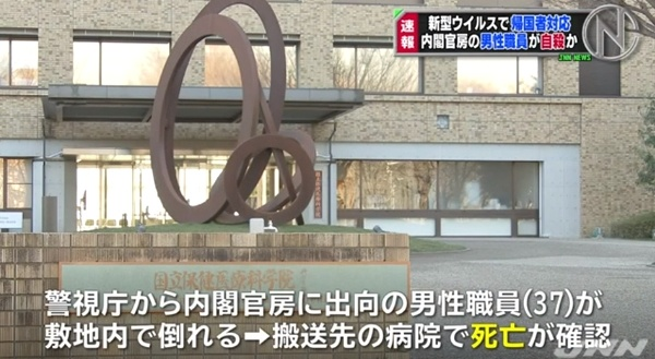 政府(内閣官房)職員の自殺はなぜ?埼玉の武漢帰国者受け入れ施設
