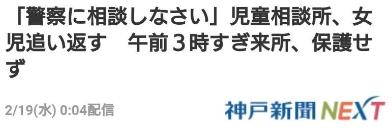 神戸市児童相談所のNPO法人職員は誰で名前は?小6女児追い返す対応に処分は?