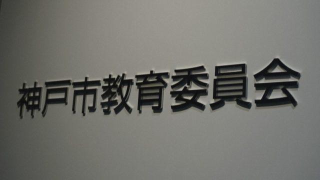 神戸市教育委員会総務課係長は誰で名前や自殺原因は?いじめ問題が動機か?