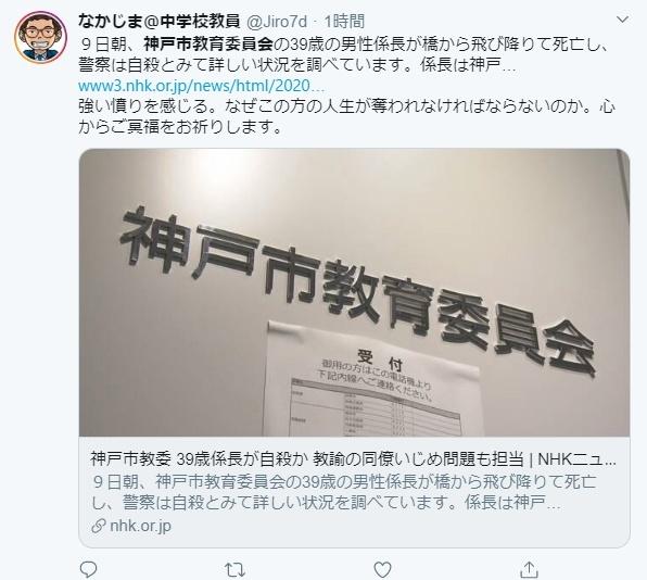 神戸市教育委員会総務課係長(39歳)の自殺報道について