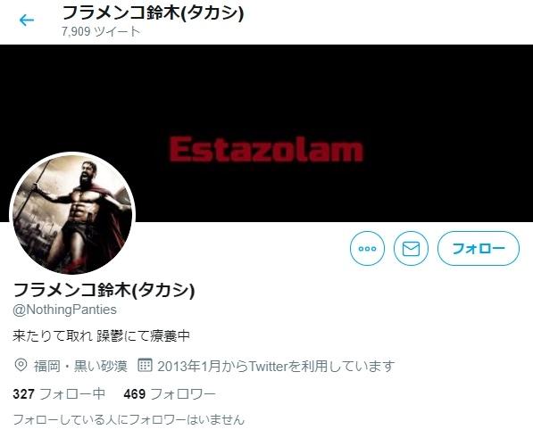 箱崎駅の人身事故と自殺予告ツイートが同時刻「人生につかれた」