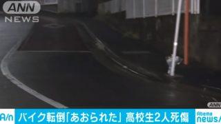 綾瀬市バイクあおり?高校生2人死傷事故が起きた場所はどこ?