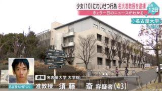 須藤斎の経歴や顔画像は?耳にピアス6個の名古屋大准教授が10歳女児にわいせつ