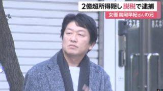 高岡賢太郎(高岡早紀の兄)顔画像やプロフィールは?
