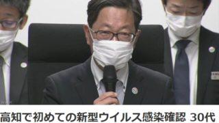 高知県コロナ感染の30代女性看護師は誰で病院はどこ?中内整形外科クリニック?行動経路は?